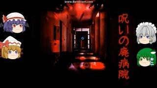 【ゆっくり実況プレイ】第2話 棺桶時計の動く夜