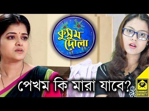 [ADVANCE TWIST] Pekhom Ki Mara Jabe? | Kusum Dola | Star Jalsha | Chirkut Infinity