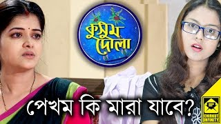 [ADVANCE TWIST] Pekhom Ki Mara Jabe?   Kusum Dola   Star Jalsha   Chirkut Infinity