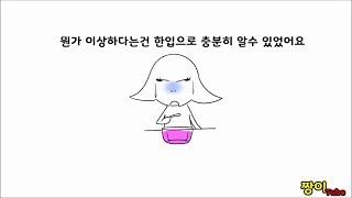 액체괴물 먹은 썰(영상)