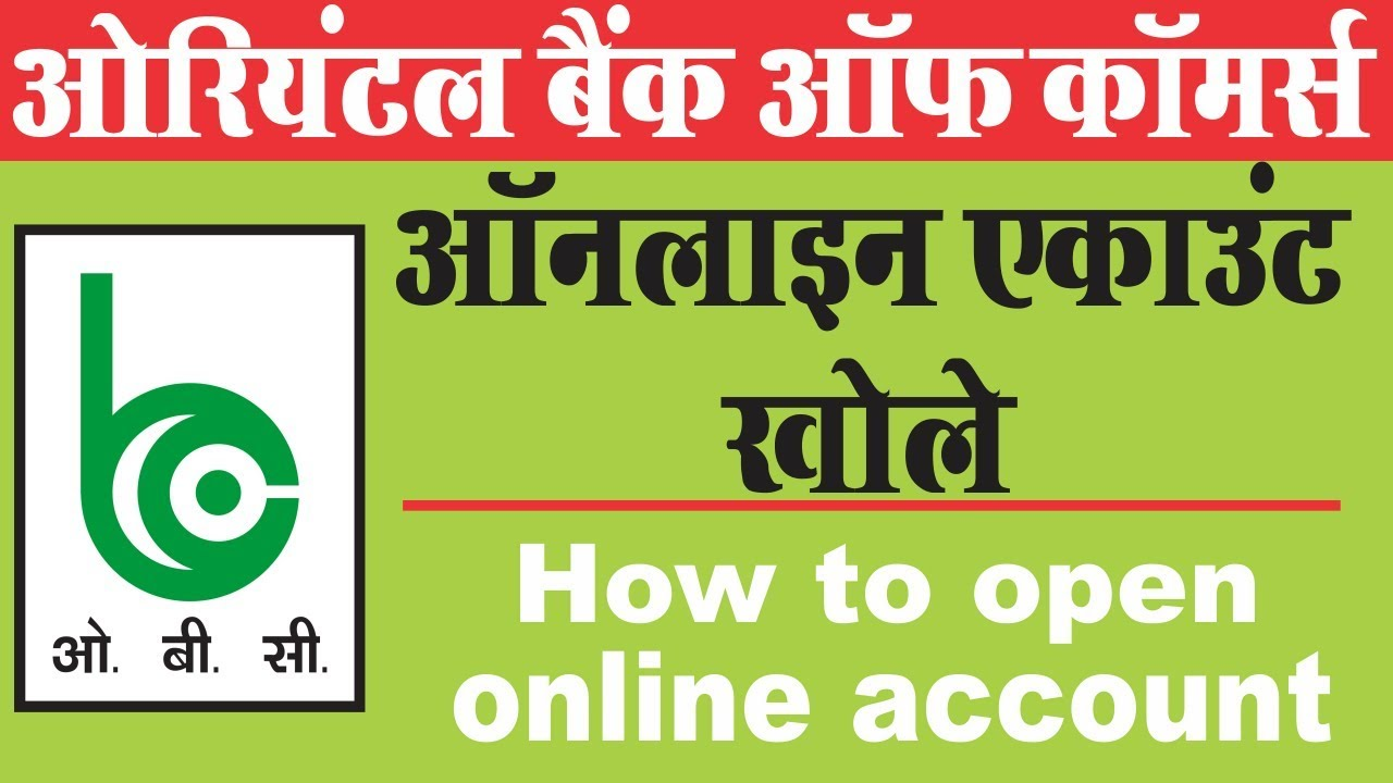 Hindi How To Open Obc Bank Saving Account Online Youtube