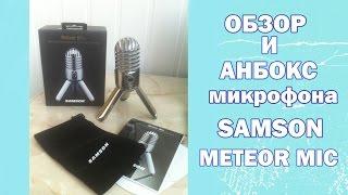 Анбоксинг и обзор микрофона SAMSON METEOR MIC - в конце запись