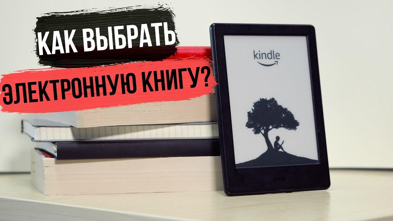 Как выбрать электронную книгу? Лучшие электронные книги 2020, электронная книга 2020, ereader