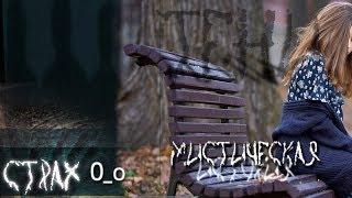 Мистические истории - Тени (Страх 0_о)
