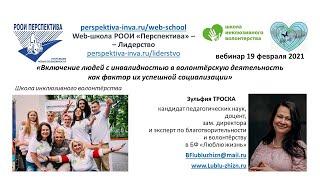 Вебинар: Школа инклюзивного волонтёрства – включение людей с инвалидностью в волонтёрство (19.02.21)
