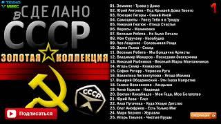 Сделано в СССР   Золотая Коллекция Часть 1