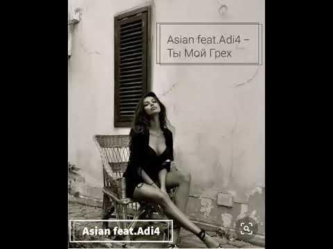 Asian Feat.Adi4 - Ты Мой Грех