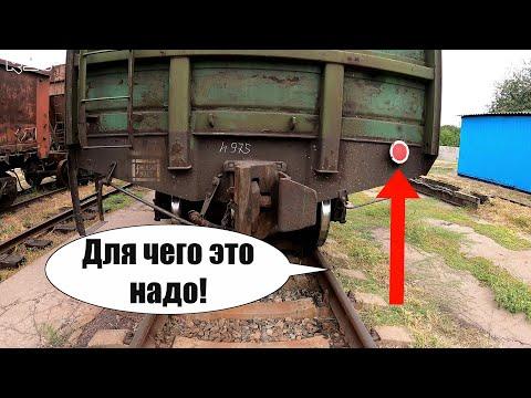 Как и зачем обозначают хвостовой вагон грузового поезда! Вагонник. Железная дорога.