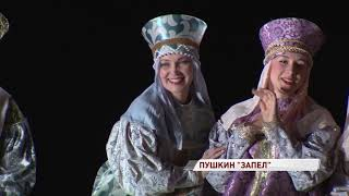 В Ярославском ТЮЗе премьера – постановка-мюзикл по сказке Пушкина