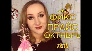 НОВИНКИ ФИКС ПРАЙС В ОКТЯБРЕ 2018 / КЛАССНЫЕ ПОКУПКИ В FIX PRICE