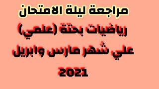 مراجعة ليلة الامتحان رياضيات تانيه ثانوي علي شهر مارس وابريل 2021