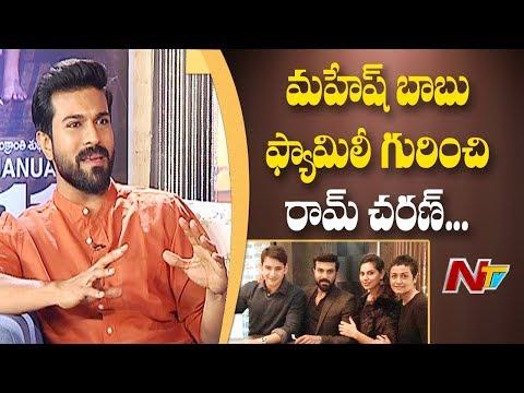 Ram Charan About Relationship With Mahesh Babu Family | Vinaya Vidheya Rama | NTV