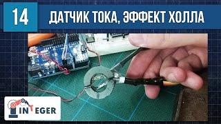 Озвучивание домашней техники или датчик тока на основе эффекта Холла - Центр РАЗУМ Омск