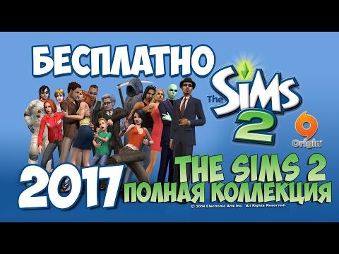 The Sims 2 Полная коллекция БЕСПЛАТНО через ORIGIN