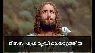 Jesus- Full Movie{Malayalam}