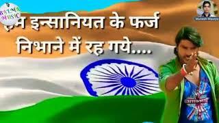 Aa Gayi naye Chintu Pandey ke desh bhakti shayari 2019 ke superhit desh bhakti shayari Chintu Pandey