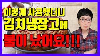 [김치냉장고의 비밀] …
