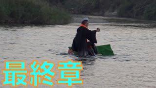 手作りイカダで川下りRETURNS!!【part4】