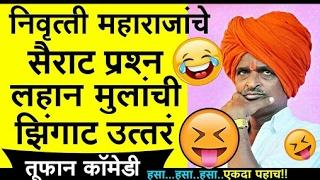 Indurikar Maharaj Marathi Kirtan ! Latest Comedy,Funny  new 2016 | funny Marathi kirtan
