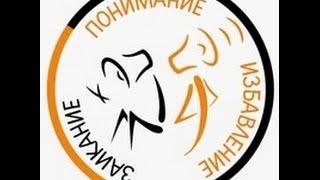 Лечение заикания! Лечение заикания по система А. Кабаника от заикания.(, 2014-02-09T08:51:01.000Z)