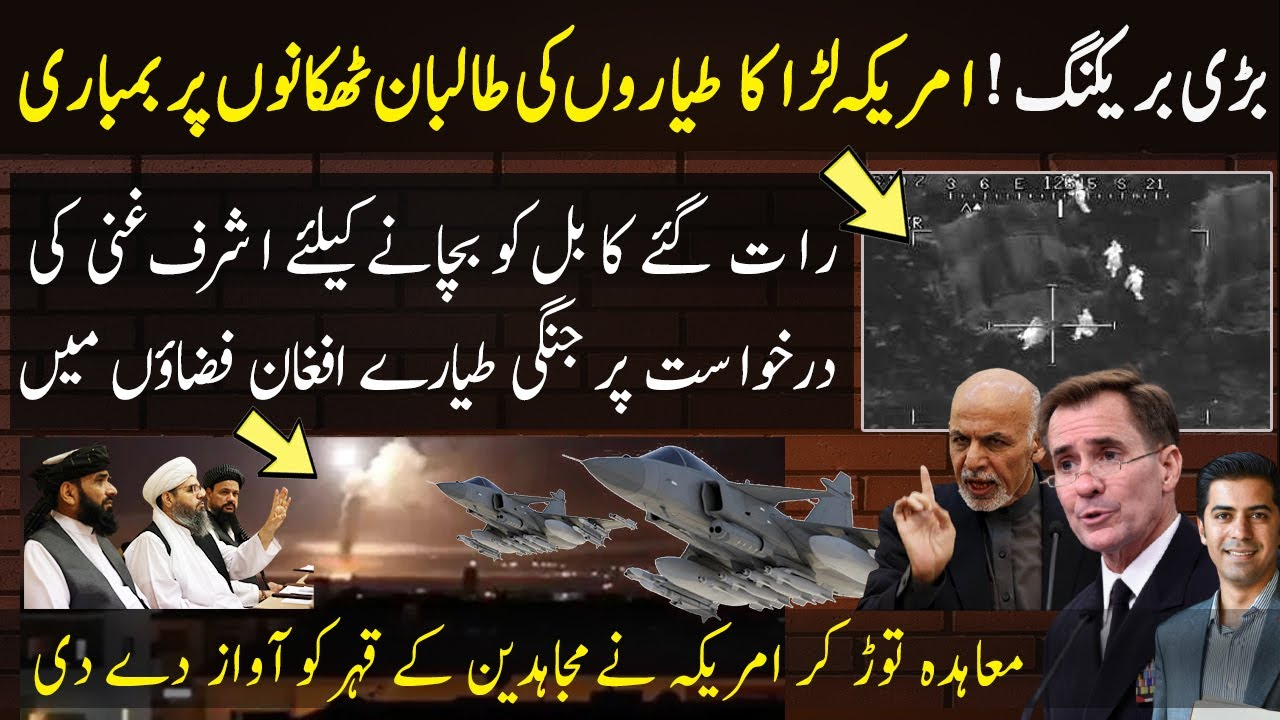 Afghanistan US Launched Recent Airstrikes Near Kabul For help Ashraf Ghani Detail by Umar daraz