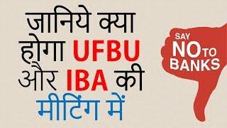 जानिये क्या होगा UFBU और IBA की मीटिंग में | 18th January Meeting Details UFBU and IBA