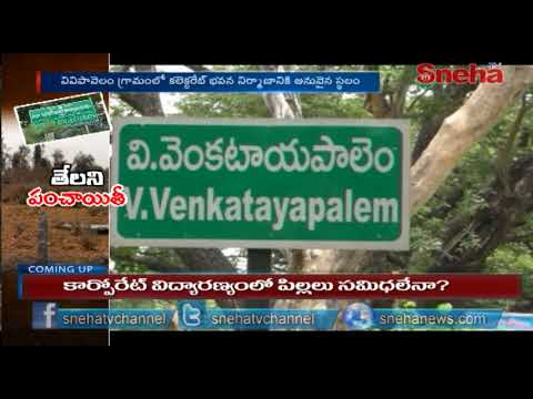 Khammam Collectorate Building Construction | Farmers facing Severe Issues | Sneha TV Telugu