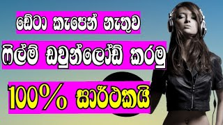 Download Movies | No Data Charges | 100% FREE || Madiya