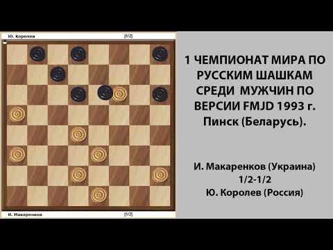 И. Макаренков - Ю. Королев. Чемпионат Мира по Русским шашкам 1993