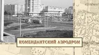 Фото «Малые родины большого Петербурга». Комендантский аэродром