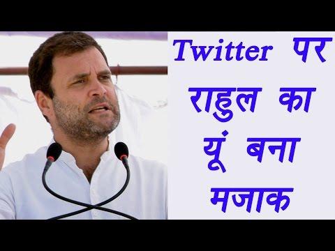 Rahul Gandhi says, Modi lost elections; Here's howtwitterati fun at him | वनइंडिया हिंदी
