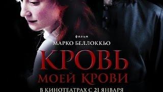 Кровь Моей крови - Русский Трейлер Смотреть Онлайн