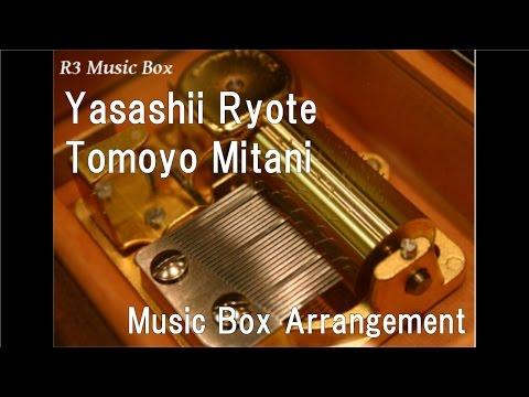 Yasashii Ryote/Tomoyo Mitani [Music Box] (PS2