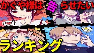 【かぐや様は告らせたい】ランキングTOP10【ネタバレ】【漫画】【ランキング】【最強】