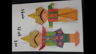 세계전통의상 종이접기 태국 여자의상 (Thailand …
