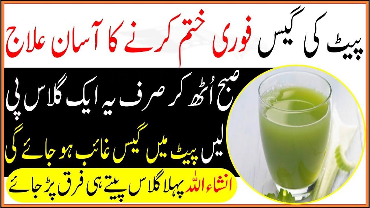 Pait Ki Gas Ka Fori ilaj For Stomach Gas Problem (Easy & 100