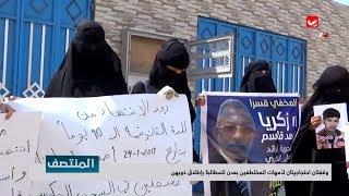 وقفتان احتجاجيتان لأمهات المختطفين بعدن للمطالبة بإطلاق ذويهن