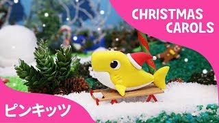 ねんどクリスマスサメのかぞく | ねんどで作ってみた | ねんどどうぶつ | どうぶつのうた | ピンキッツ英語童謡