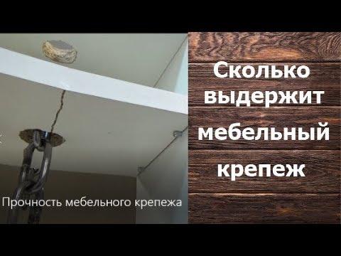 Прочность мебельного крепежа