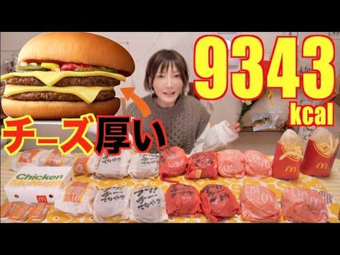 【大食い】[2020初マクドナルド]チーズが厚い[アツ!チーダブチ&チーてりやき]ハンバーガー16個【木下ゆうか】