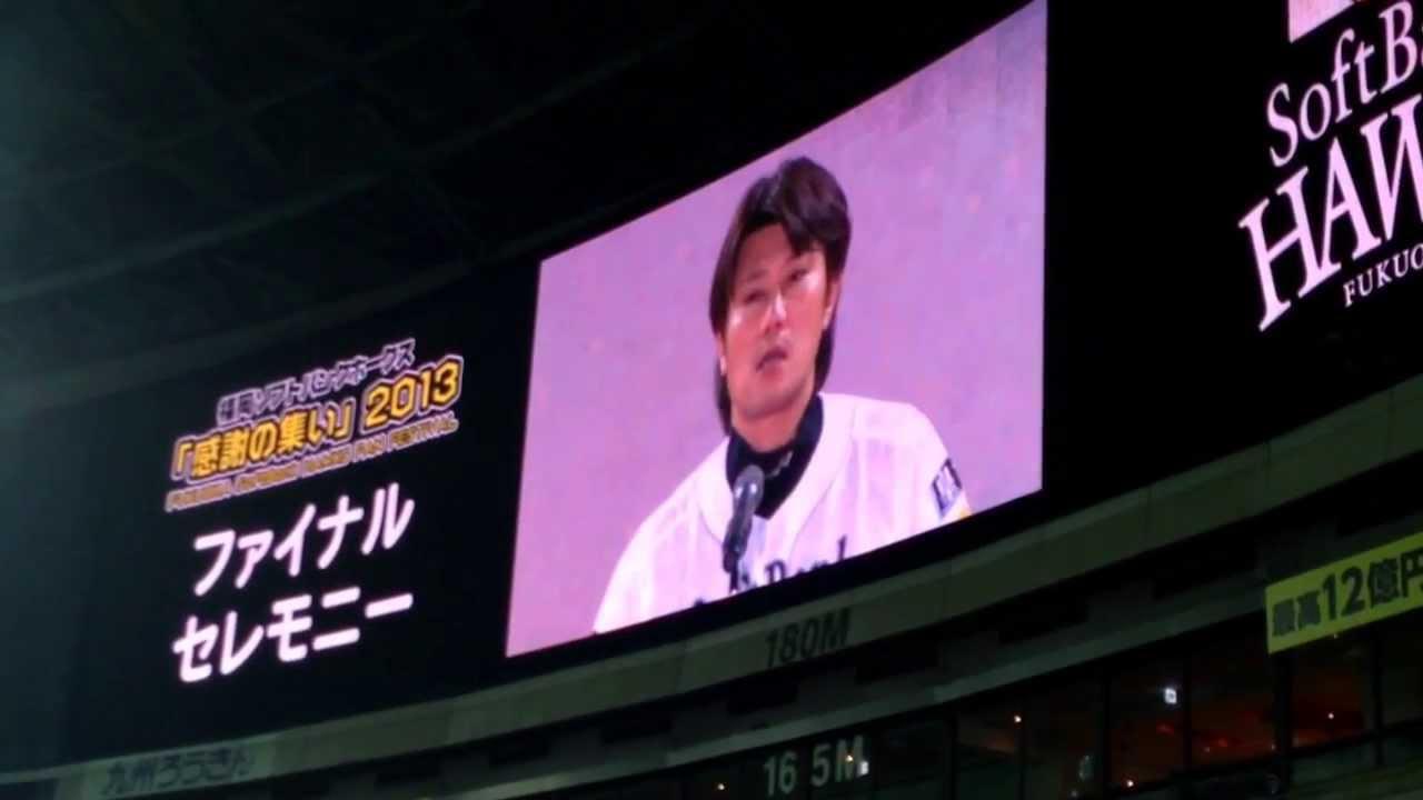 ホークス 感謝の集い2013 金澤健人 - YouTube