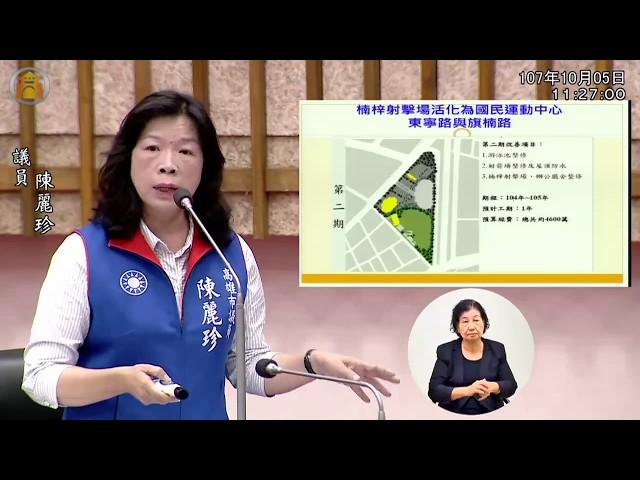 107 10 05高雄市議員陳麗珍(左營楠梓)總質詢