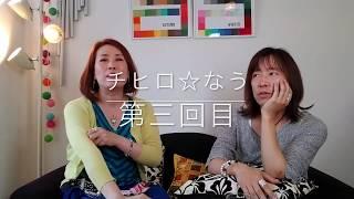 チヒロ☆なう③ 2018 thumbnail