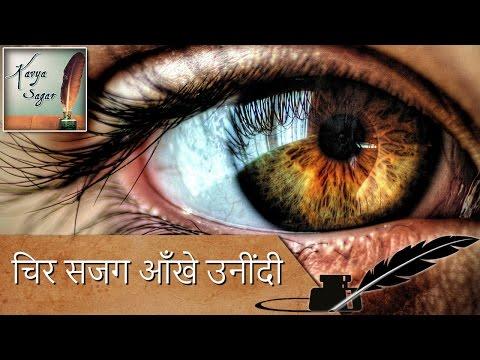 चिर सजग आँखे उनींदी | Chir Sajag Aankhen Unidi | Hindi Kavita | Mahadevi Verma