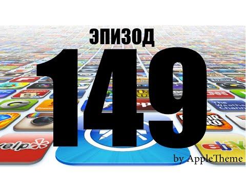 app- – игры и программы для iPhone и iPad