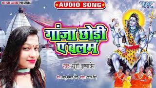 गांजा छोड़ी ए बलम #Khushi Krishnatrey का सबसे हिट काँवर गीत I Ganja Chhodi Ae Balam 2020 Bolbam Song