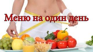 Правильное питание для похудения, меню на один 1 день