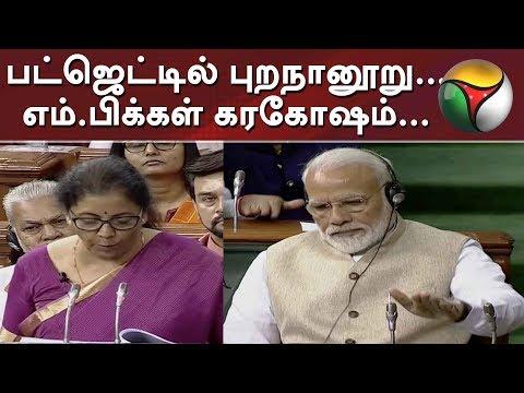 budget-2019:-பட்ஜெட்டில்-புறநானூறு...எம்.பிக்கள்-கரகோஷம்...