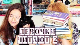 Девочки читают, или детские книги 2