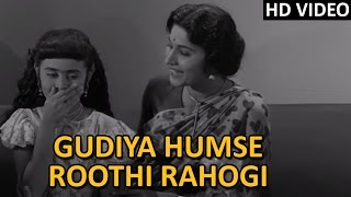 Gudiya Humse Roothi Rahogi Video Song (HD) | Dosti | Mohammad Rafi Hit Songs | Laxmikant Pyarelal